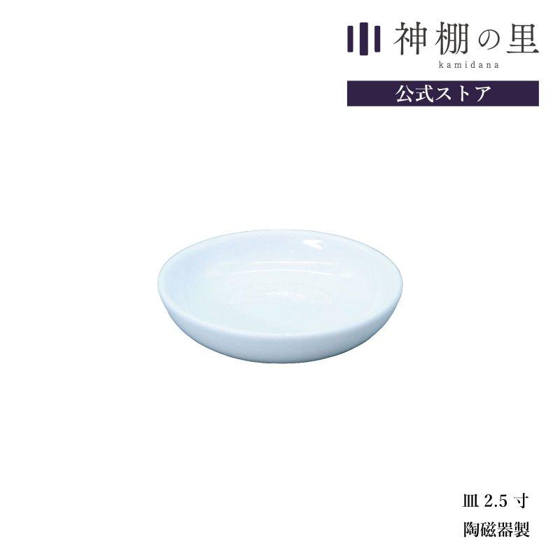 皿 2.5寸