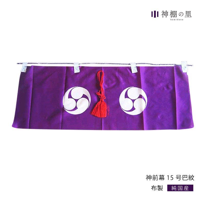 神前幕 15号 巴紋