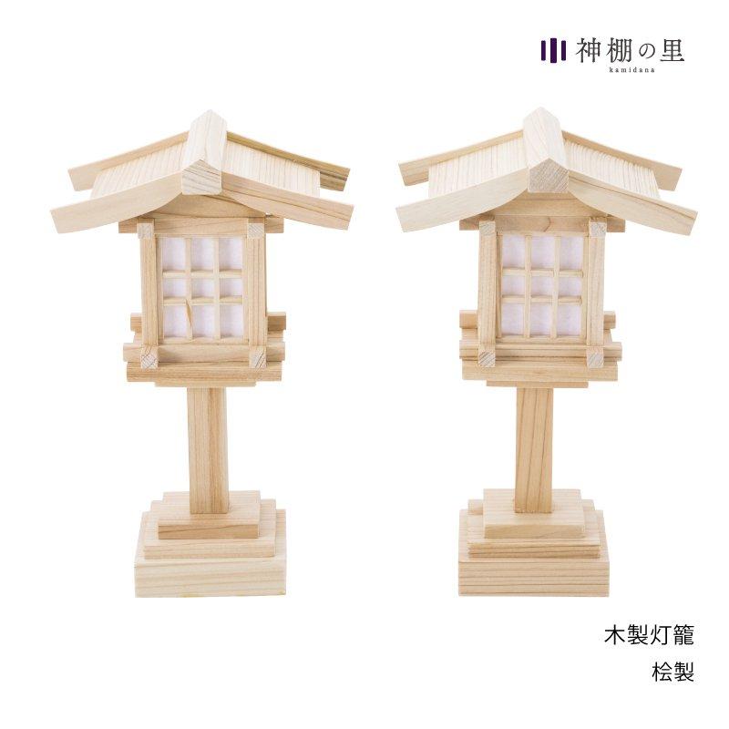 木製灯籠 一対 桧製 神棚用灯篭
