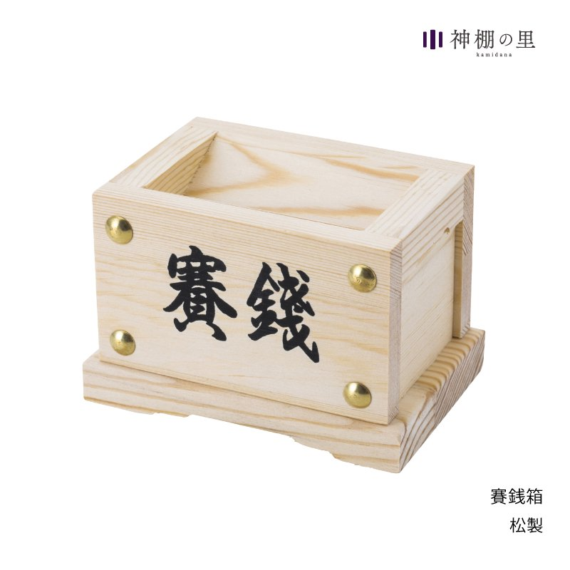 神棚用 賽銭箱 木製