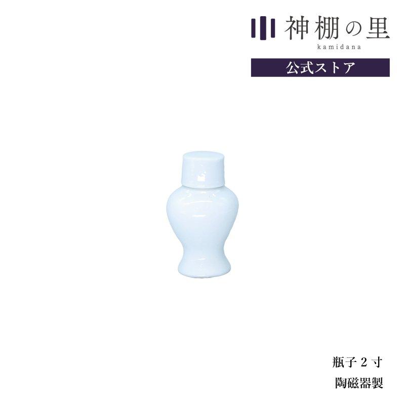瓶子 2寸