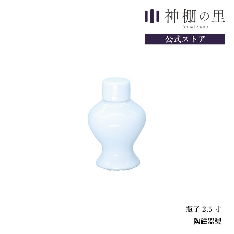 瓶子 2.5寸