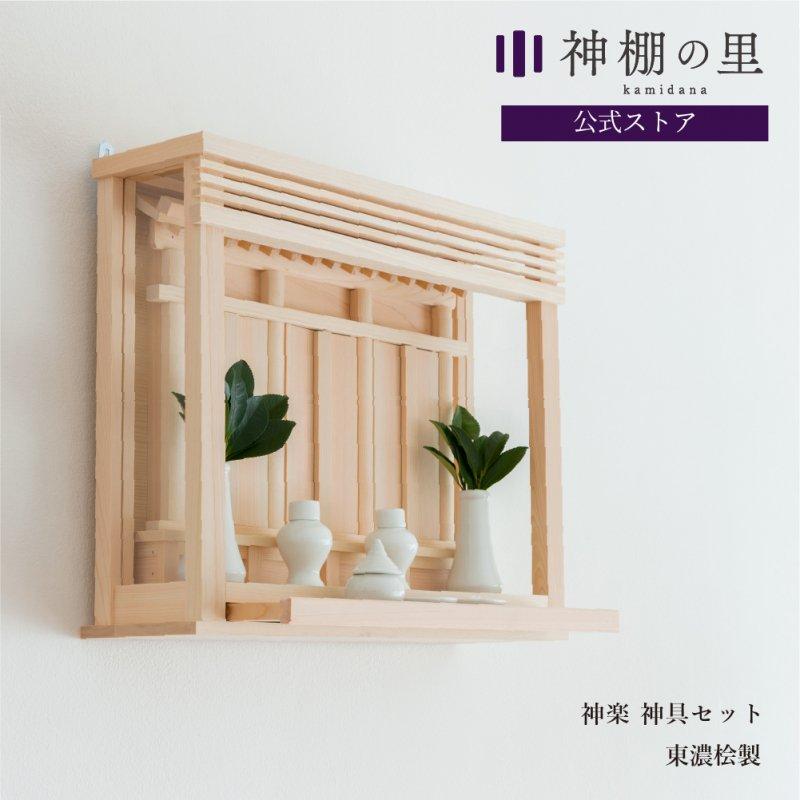 神棚 箱宮三社 神楽 板戸セット