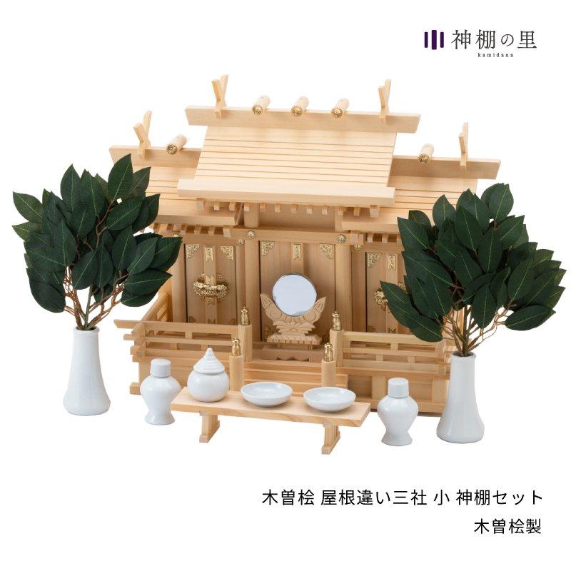 神棚 屋根違い三社 木曽桧(小)セット