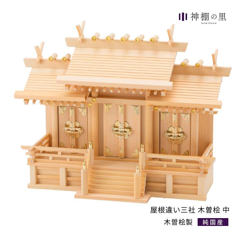 12月下旬入荷予定 神棚 屋根違い三社 木曽(中)