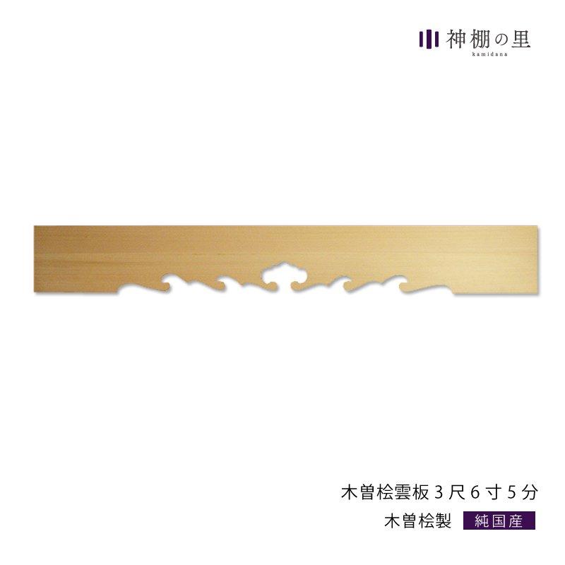 木曽桧 雲板3尺6寸5分 1100mm