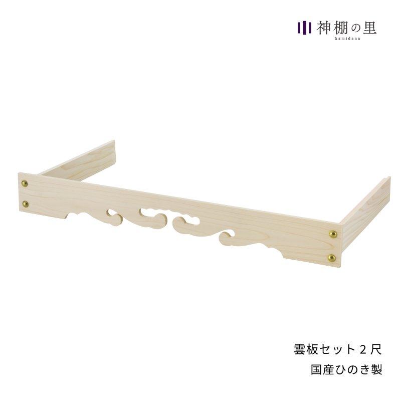 神棚板用 雲板セット2尺