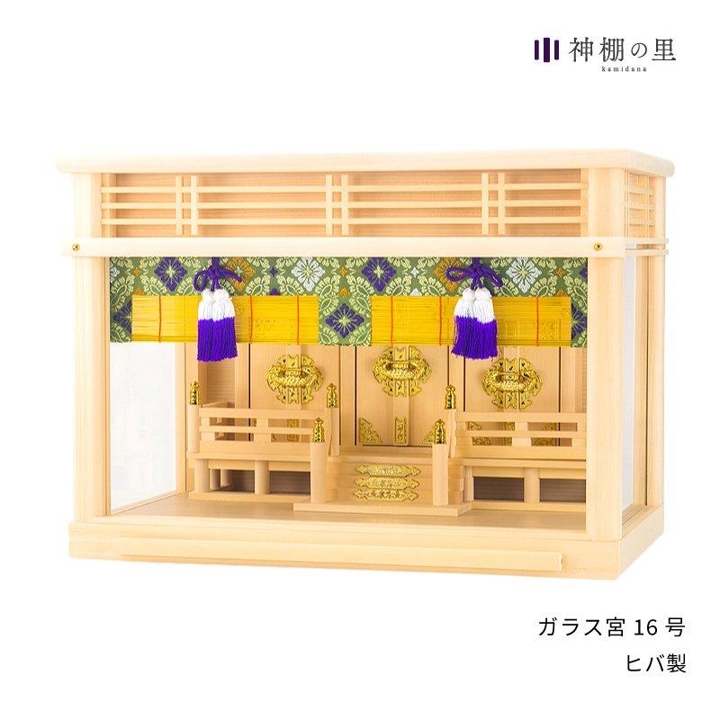 神棚 箱宮三社 ガラス宮16号セット