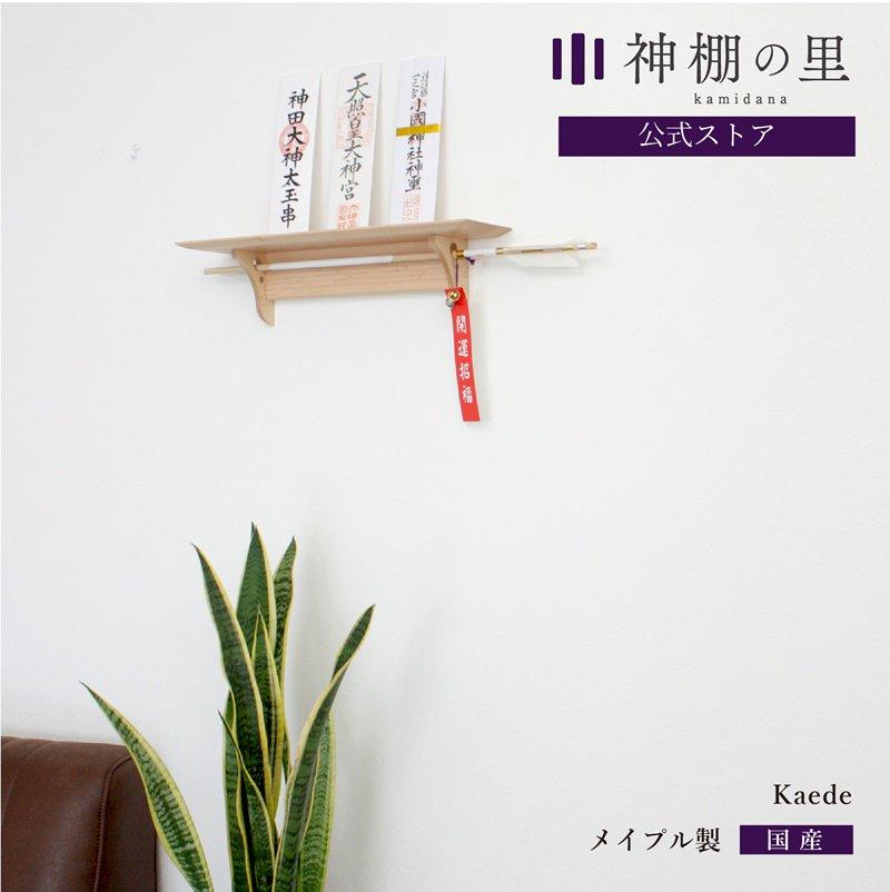 洋風モダン神棚板 Kaede メイプル製