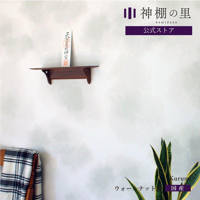 神棚 洋風モダン神棚板 Kurumi 来未 無垢ウォールナット製