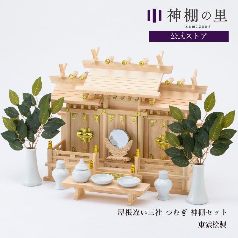 神棚 屋根違い三社 なごみ(小)セット