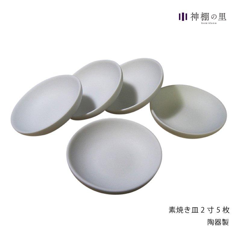 素焼き皿セット2寸【盛り塩セット用】