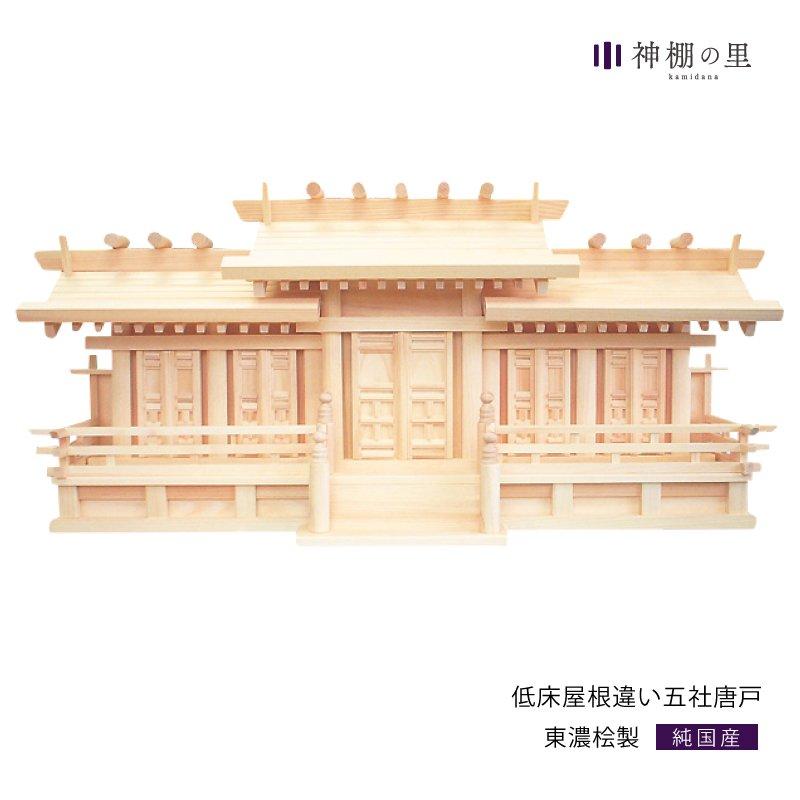 【神棚・神具】高級ひのき使用 低床屋根違い五社・唐戸 送料無料