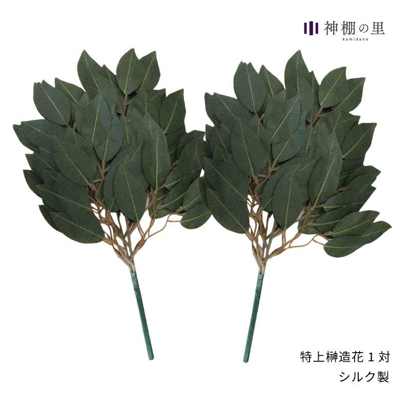 特上榊造花 1対(2本入り)