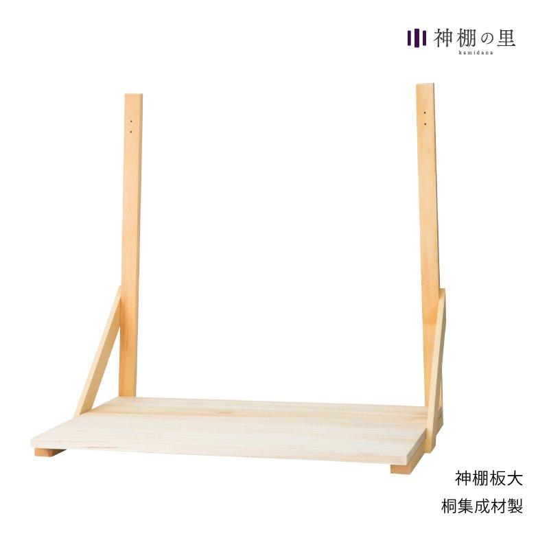 神棚板 大 (巾75cm) 桐板