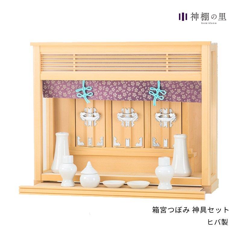 神棚 箱宮三社 つぼみセット