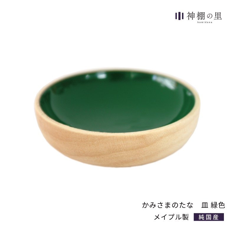 かみさまのたな 皿 緑色漆