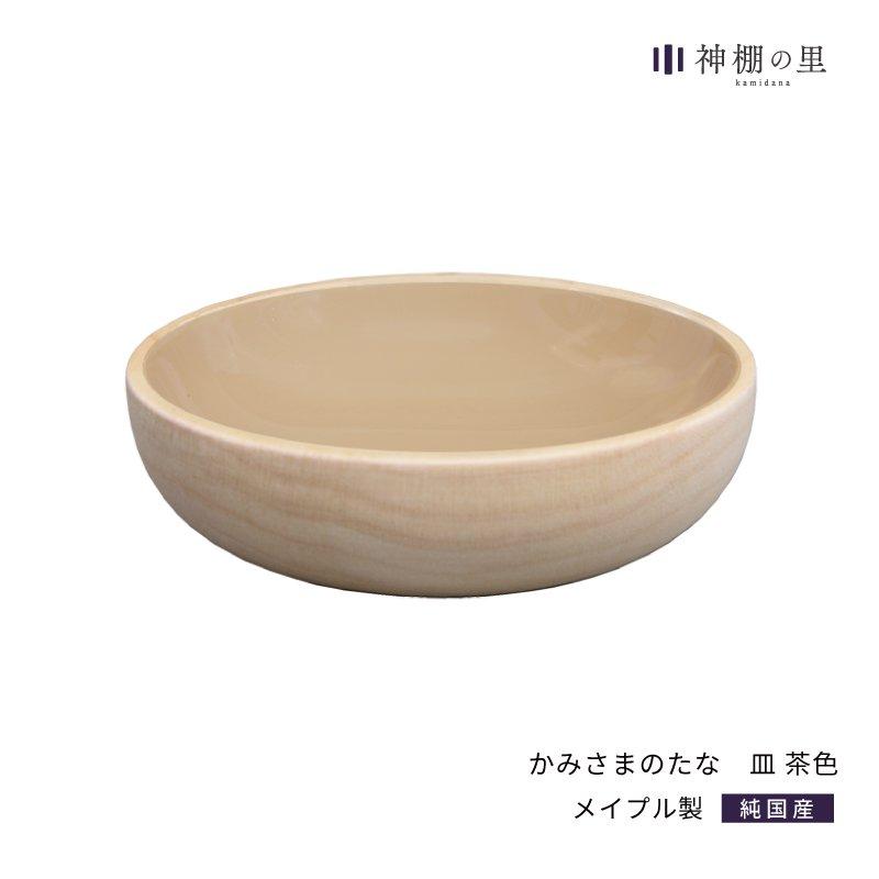 かみさまのたな 皿 茶色漆