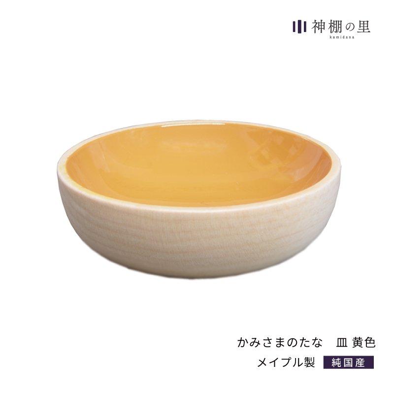 かみさまのたな 皿 黄色漆