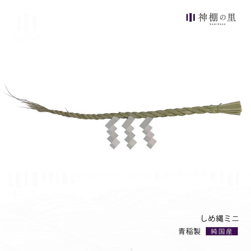 しめ縄ミニ 48cm