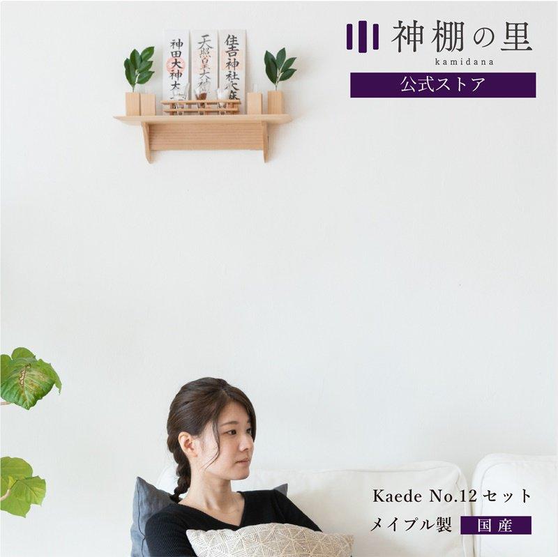 モダン神棚 Kaede No.12セット