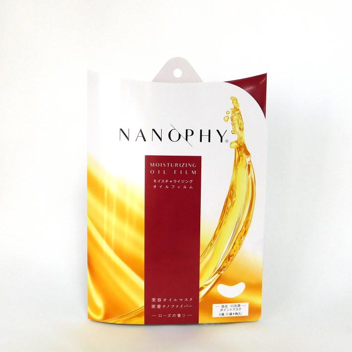 NANOPHY MOISTURIZING OIL FILM ポイントマスク(3袋セット)