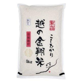 GGAP認証農場米・ 新潟県特別栽培米 越の金翔米 こしひかり 無洗米5kg