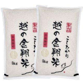 GGAP認証農場米・  新潟県特別栽培米 越の金翔米 こしひかり 精米10kg
