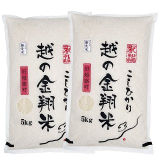GGAP認証農場米・ 新潟県特別栽培米 越の金翔米 こしひかり 無洗米10kg