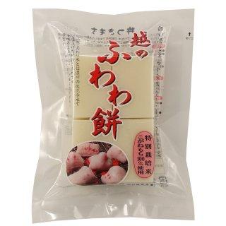 【12月3日より発送開始】越の金翔米 杵つきもち 白餅 8枚タイプ こがねもち100%
