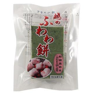 【12月3日より発送開始】越の金翔米 杵つきもち 草餅 8枚タイプ こがねもち100%