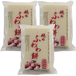 【12月3日より発送開始】越のふわわ餅 白餅 20枚タイプ×3袋  こがねもち100%