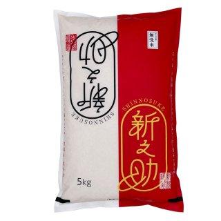 越の金翔米 新之助 無洗米5kg