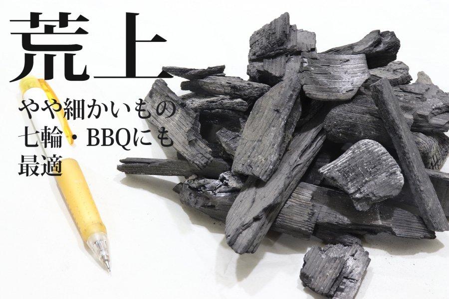 燃料用白炭・荒上6.2k 箱入-炭の焚き方説明書付