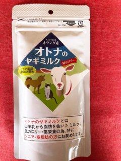 オトナのヤギミルク 50g