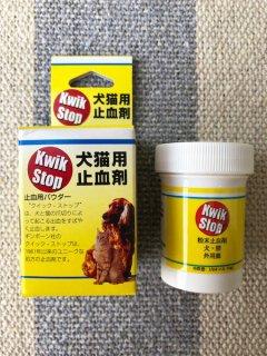 クイックストップ・犬猫用・爪用止血剤