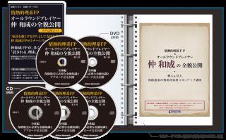 【金融経済知識を活用したアプローチ手法】<br>仲和成の全貌公開<br>第一回 全体編�<br><DVD/テキスト/CD/原稿>