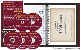 【商品比較を用いたプレゼン手法】<br>仲和成の全貌公開<br>第二回 個人編�<br><DVD/テキスト/CD/原稿>