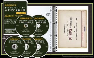 【会話力をUP!周辺知識・個人編】<br>仲和成の全貌公開<br>第三回 個人編�<br><DVD/テキスト/CD/原稿>