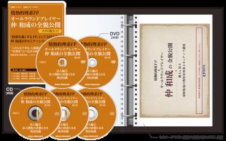 【提案力をUP!周辺知識・法人編】<br>仲和成の全貌公開<br>第五回 法人編�<br><DVD/テキスト/CD/原稿>