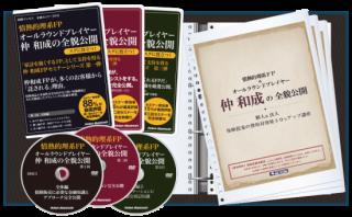【お得なSET】<br>仲和成の全貌公開<br>個人編3回セット(第一回〜第三回)<br> <DVD/テキスト/CD/原稿>