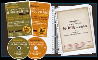 【お得なSET】<br>仲和成の全貌公開<br>法人編2回セット(第四回〜第五回)<br><DVD/テキスト/CD/原稿>