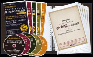 【お得なSET】<br>仲和成の全貌公開<br>5回セット(第一回〜第五回)<br><DVD/テキスト/CD/原稿>