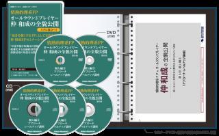 【外貨保険提案に必要な金融経済知識】<br>仲和成の全貌公開<br>第六回 個人編�<br><DVD/テキスト/CD/原稿>