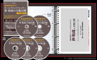 【相続対策を絡めた保険提案】<br>仲和成の全貌公開<br>第七回 全体編�<br><DVD/テキスト/CD/原稿>