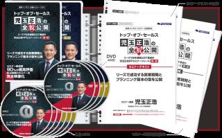 【お得なSET】<br>児玉正浩の全貌公開<br>第一回&第二回セット<br><DVD/テキスト/CD/原稿>