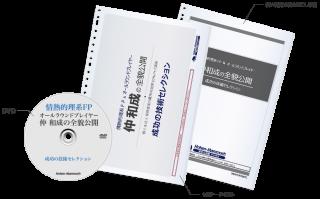 【人気プログラムをセレクトしたミニ教材】<br>仲和成の全貌公開<br>成功の技術セレクション<br><DVD/テキスト/原稿>