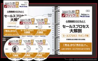 【つかみの流れ】<br>井上健哉<br>心理曲線からひもとくセールスプロセス大解剖<br>#01 セールスプロセス・マッピング編<br><DVD/テキスト/CD/原稿>