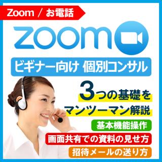 【ビギナー向け】<Zoomの個別コンサル>マンツーマンでZoomの基礎をレクチャーします(時間制:最大120分)