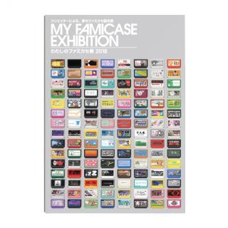 わたしのファミカセ展2018 図録 / METEOR